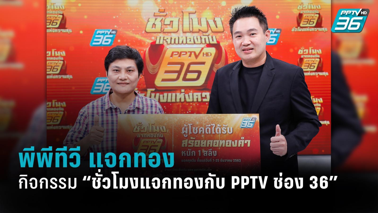 """พีพีทีวี ช่อง 36 จัดหนัก! แจกทอง ในกิจกรรม """"ชั่วโมงแจกทอง กับ PPTV ช่อง 36"""""""