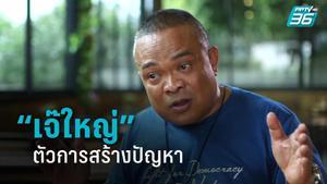 """""""จตุพร"""" ซัด """"เจ๊ใหญ่"""" เพื่อไทย ตัวการสร้างปัญหา"""