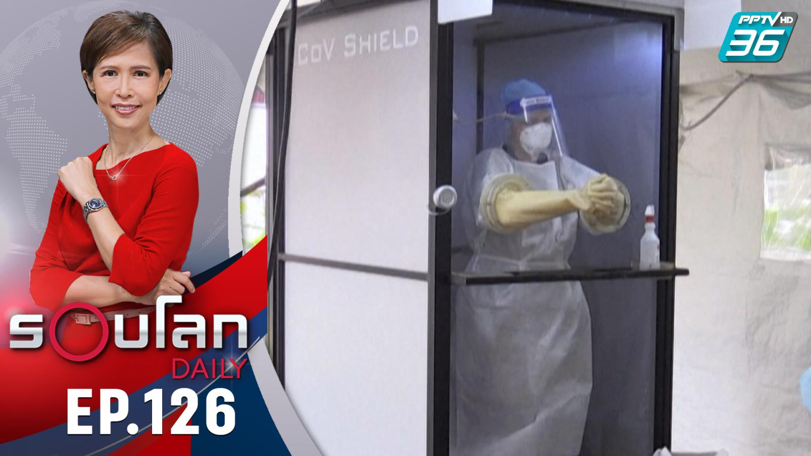 พบการระบาดขนาดใหญ่ ที่โรงงานผลิตถุงมือในมาเลเซีย | 14 ธ.ค. 63 | รอบโลก DAILY