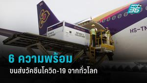 การบินไทยพร้อมขนส่งวัคซีนต้านโควิด-19