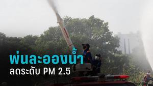 กองทัพไทย นำรถฉีดพ่นละอองน้ำ ลดระดับฝุ่น PM 2.5