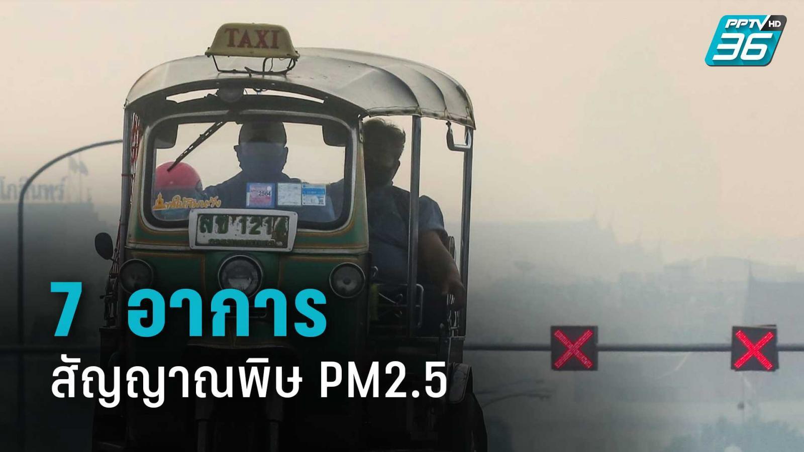 หมอเตือน 7 อาการ สัญญาณอันตราย PM2.5 กระทบสุขภาพ