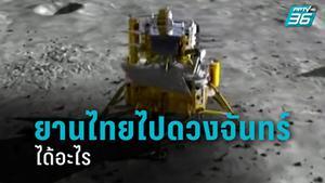 บก.Spaceth ตอบคำถาม ยานไทยไปดวงจันทร์ได้อะไร