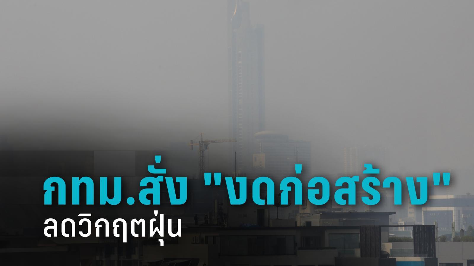 ด่วน!! กทม. สั่งงดก่อสร้าง ห้ามเผา ปิดโรงเรียน แก้วิกฤตฝุ่น PM2.5