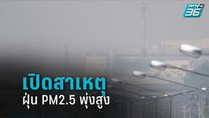 เปิดสาเหตุฝุ่น PM2.5 พุ่งสูง เพราะ อากาศปิดเหมือนฝาชีครอบ