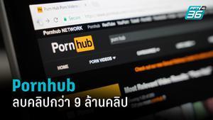 Pornhub ลบวิดีโอหลายล้านคลิป หลังพบเนื้อหาล่วงละเมิดเด็ก