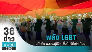 36ข่าวแห่งปี : พลัง LGBT กับข้อเรียกร้อง พ.ร.บ.คู่ชีวิต ที่ยังมีช่องโหว่ไม่เท่าเทียม พ.ร.บ คู่สมรส