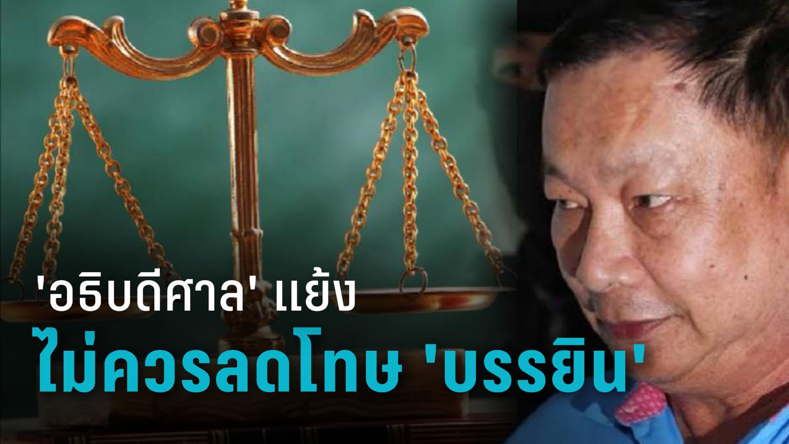 อธิบดีผู้พิพากษาฯ เห็นแย้งคำพิพากษา ค้านลดโทษ 'บรรยิน' ควรประหารชีวิตสถานเดียว