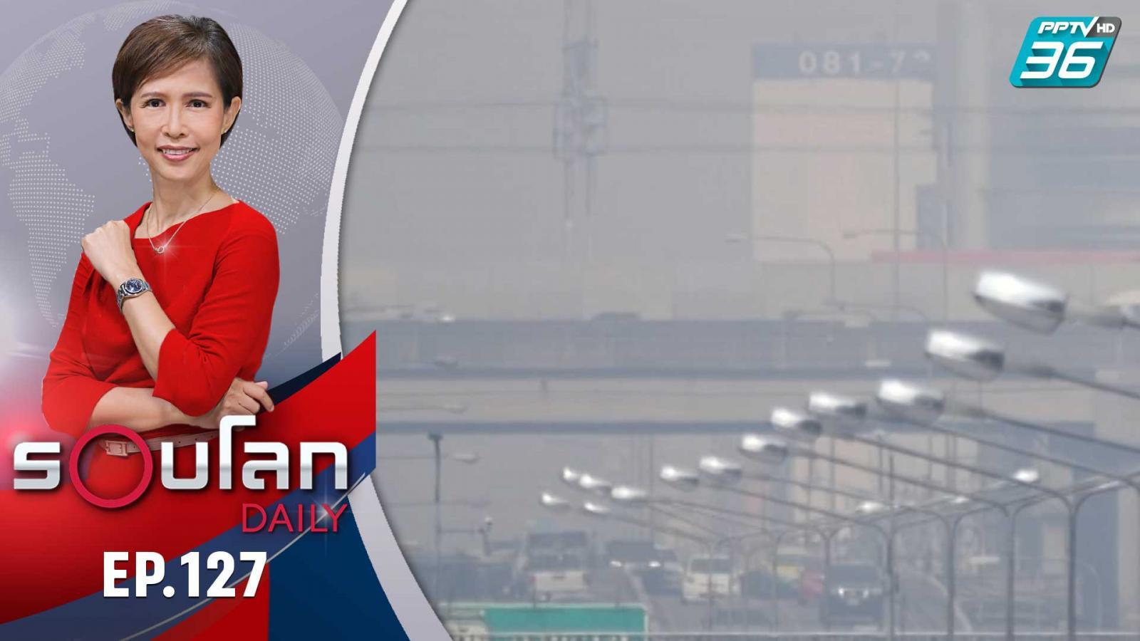 ส่อง! มาตรการแก้ปัญหา มลพิษทางอากาศให้อยู่หมัดแบบพญามังกร | 15 ธ.ค. 63 | รอบโลก DAILY