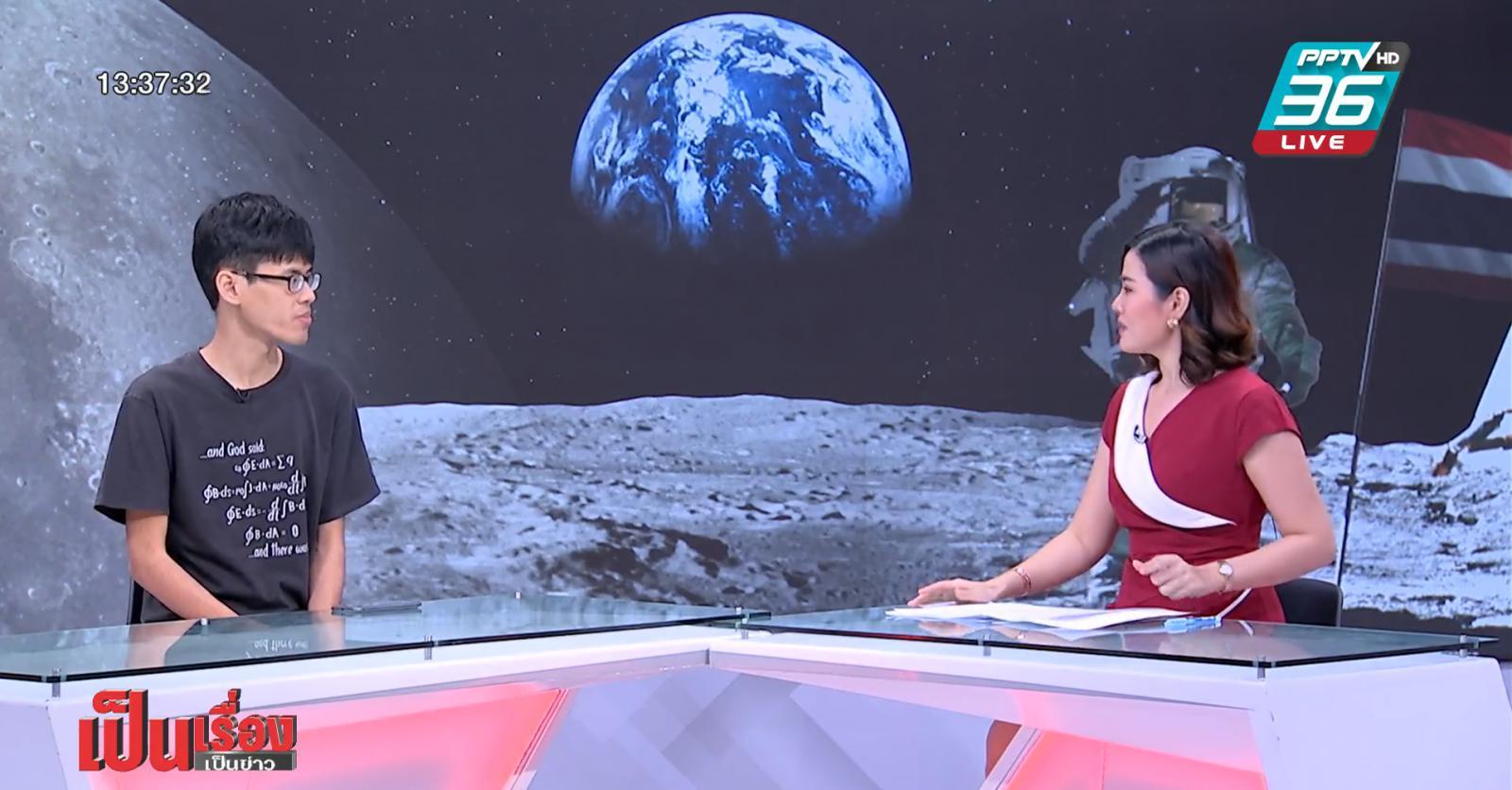 """บก. Spaceth.co ค้าน """"เอนก"""" ระดมทุนคนไทย ผลิตยานอวกาศไปดวงจันทร์"""