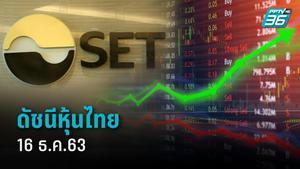 ดัชนีหุ้นไทย 16 ธ.ค.63 ปิดการซื้อขายที่ 1,482.09จุด เพิ่มขึ้น +4.88 จุด