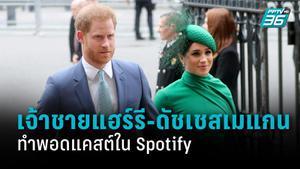 เจ้าชายแฮร์รีและดัชเชสเมแกนเซ็นสัญญาทำพอดแคสต์ลงใน Spotify