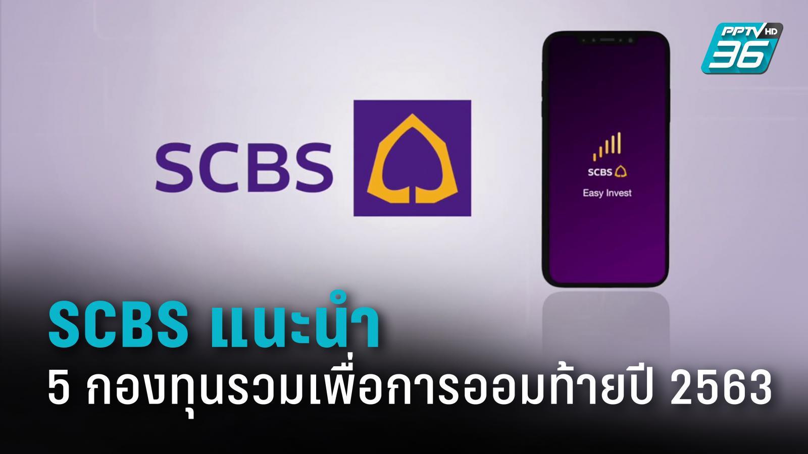 SCBS แนะนำ 5 กองทุนรวมเพื่อการออม (SSF) สุดปังท้ายปี 2563