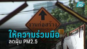 จุดก่อสร้าง ย่านดินแดง ให้ความร่วมมือลดฝุ่น PM2.5