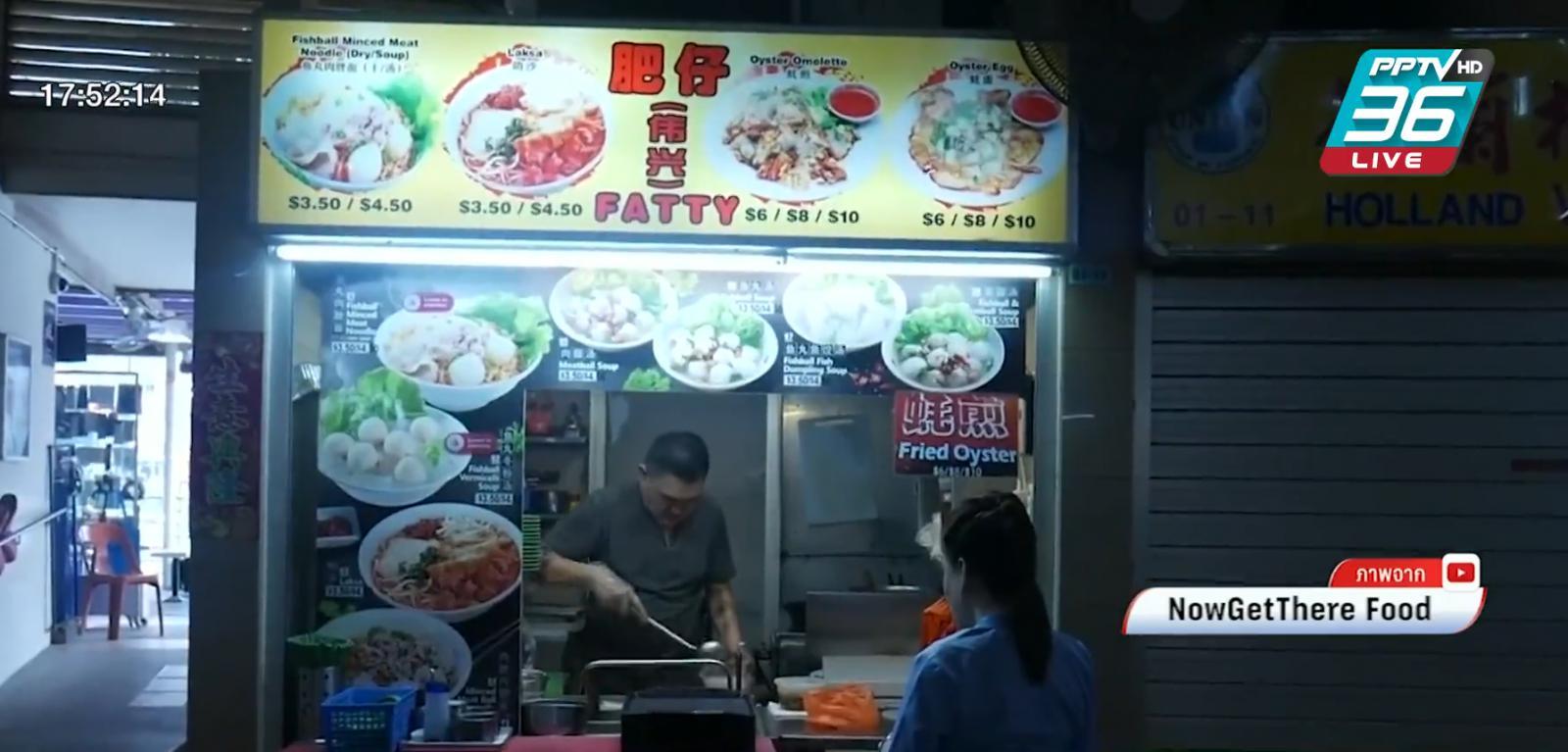 """""""อาหารริมทางสิงคโปร์"""" เป็นมรดกวัฒนธรรม"""