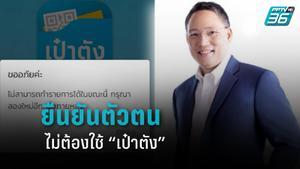 """""""กรุงไทย"""" แจ้งวิธียืนยันตัวตน  """"คนละครึ่ง"""" โดยไม่ต้องใช้แอปฯเป๋าตัง หรือรอภายใน 3 วัน"""