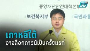 เกาหลีใต้อาจหันมาใช้มาตรการล็อกดาวน์เป็นครั้งแรก