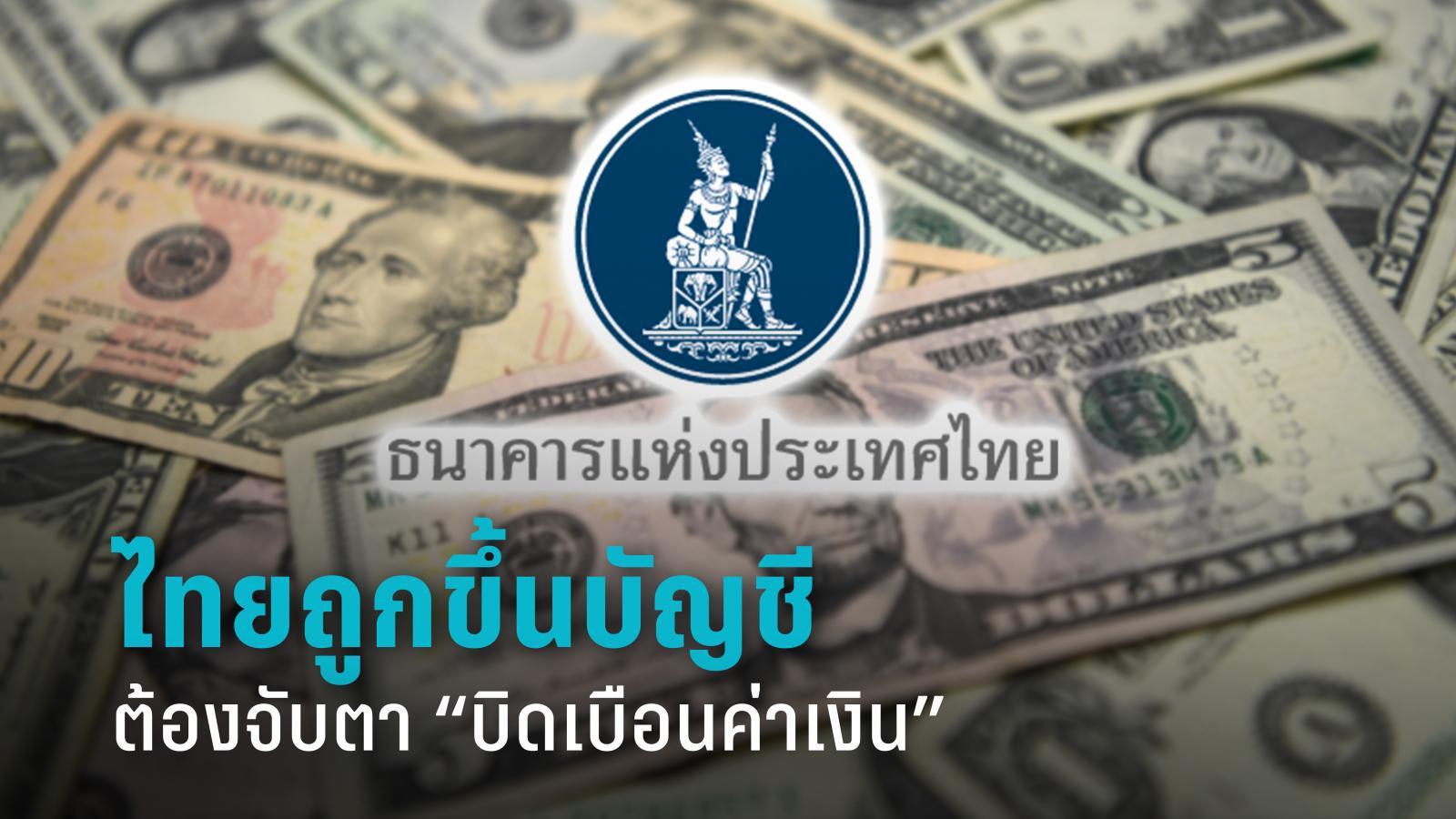"""แบงก์ชาติ เคลื่อนไหว หลังสหรัฐฯขึ้นบัญชีไทย อยู่ในประเทศต้องจับตา """"บิดเบือนค่าเงิน"""""""
