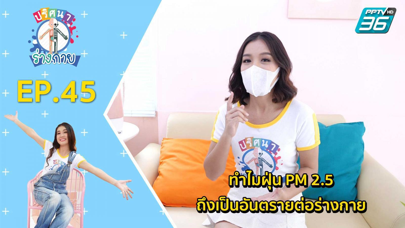 ปริศนาร่างกาย EP.45 | ทำไมฝุ่น PM 2.5 ถึงเป็นอันตรายต่อร่างกาย | 18 ธ.ค. 63