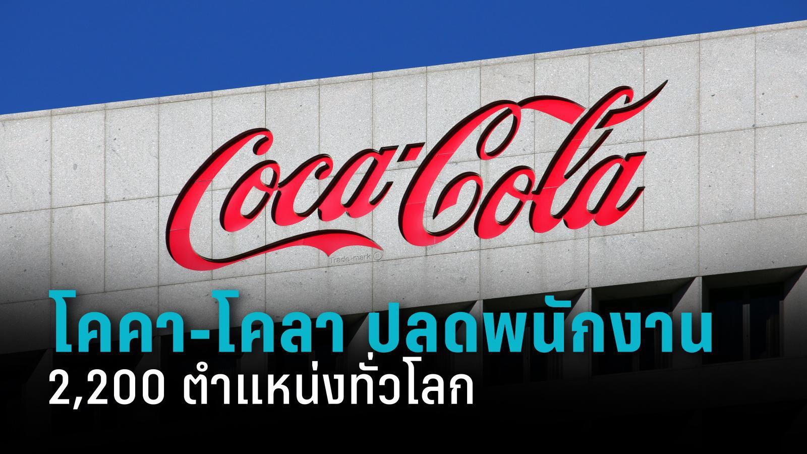 """""""โคคา-โคลา"""" จ่อปลดพนักงานทั่วโลก 2,200 ตำแหน่ง"""