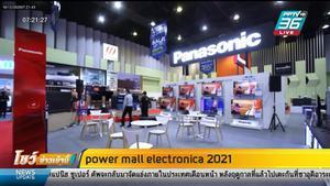 POWER MALL ELECTRONICA 2021 มหกรรมเครื่องใช้ไฟฟ้าอิเล็กทรอนิกส์ และสินค้าไอที ฉลองใหญ่ ส่งท้ายปี