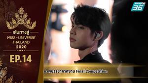 เส้นทางสู่ MISS UNIVERSE THAILAND 2020 EP.14