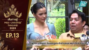 เส้นทางสู่ MISS UNIVERSE THAILAND 2020 EP.13
