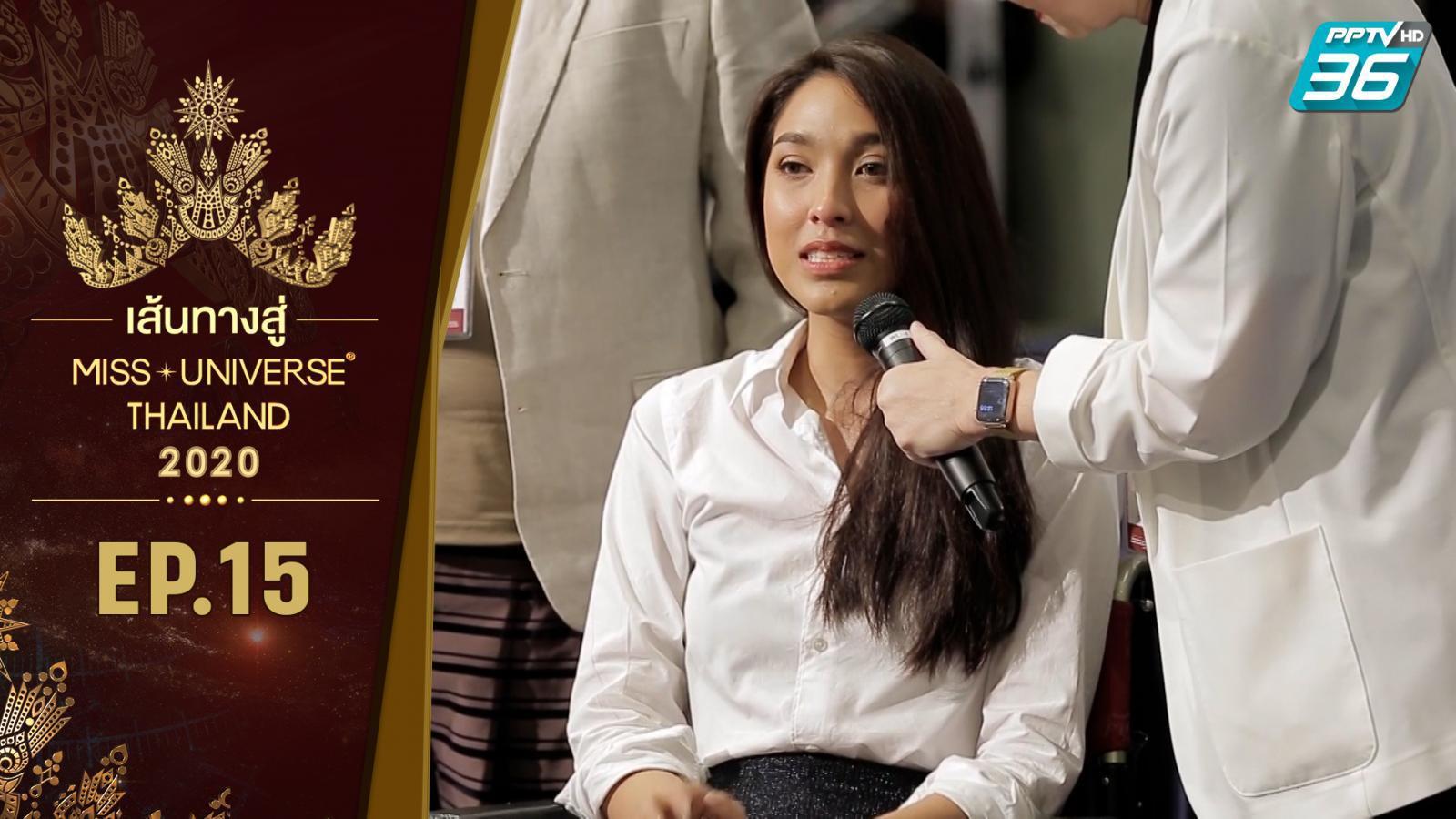 เส้นทางสู่ MISS UNIVERSE THAILAND 2020 EP.15