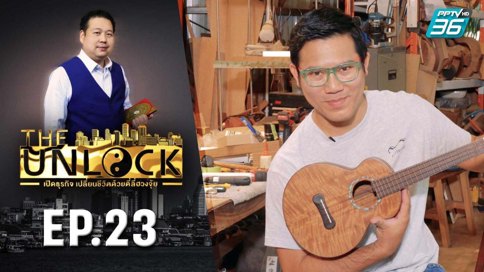 The Unlock เปิดธุรกิจ เปลี่ยนชีวิตด้วยตี่ลี่ฮวงจุ้ย | Mice Guitars EP.23 | PPTVHD 36