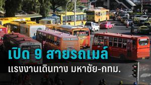 เปิด 9 สายรถเมล์ แรงงานเดินทาง มหาชัย-กทม.
