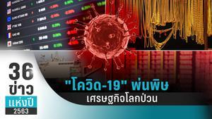 36ข่าวแห่งปี พิษโควิด-19 ป่วนเศรษฐกิจโลก