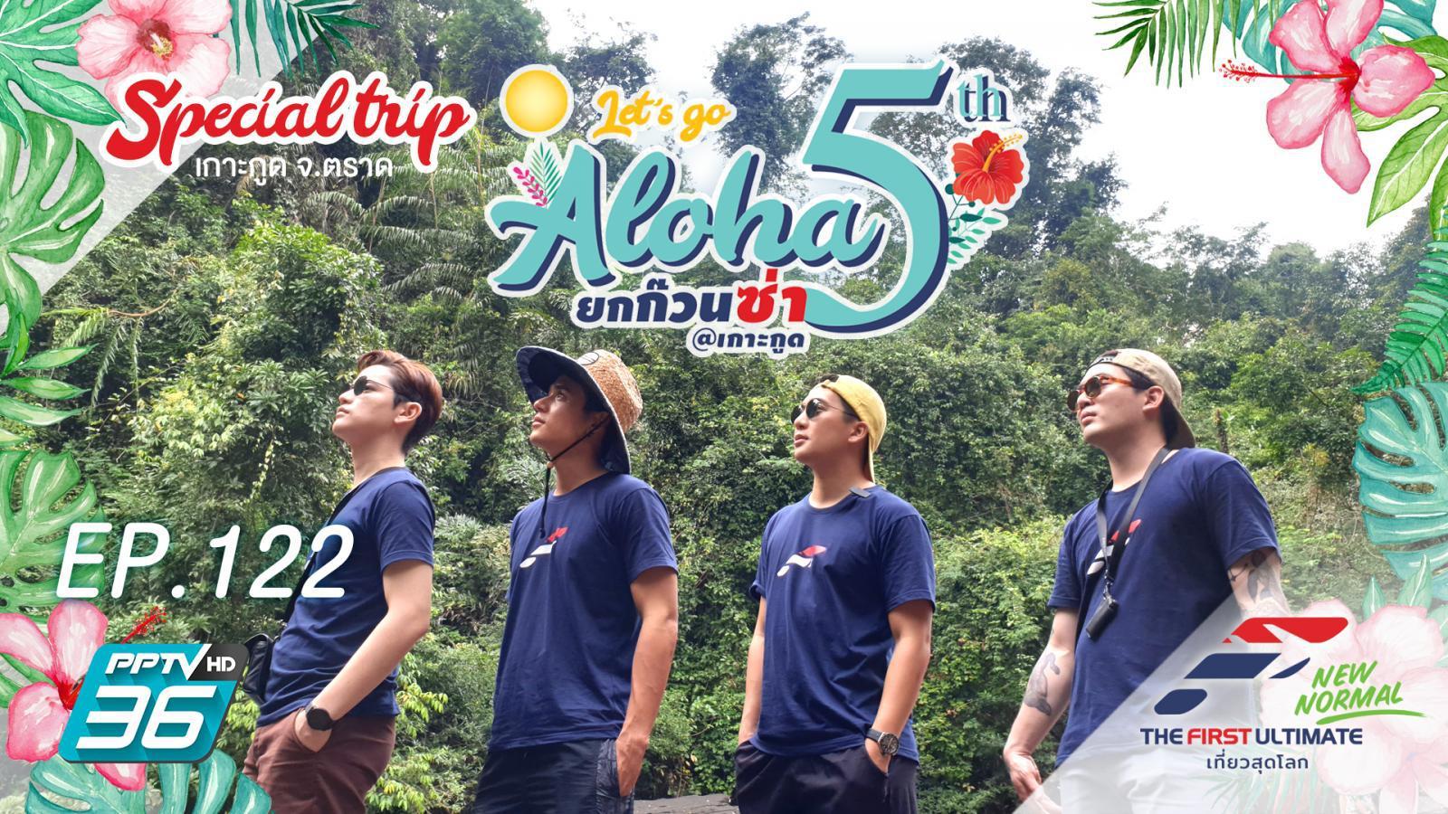 Let's go aloha ยกก๊วนซ่า@เกาะกูด (ตอนที่ 2)