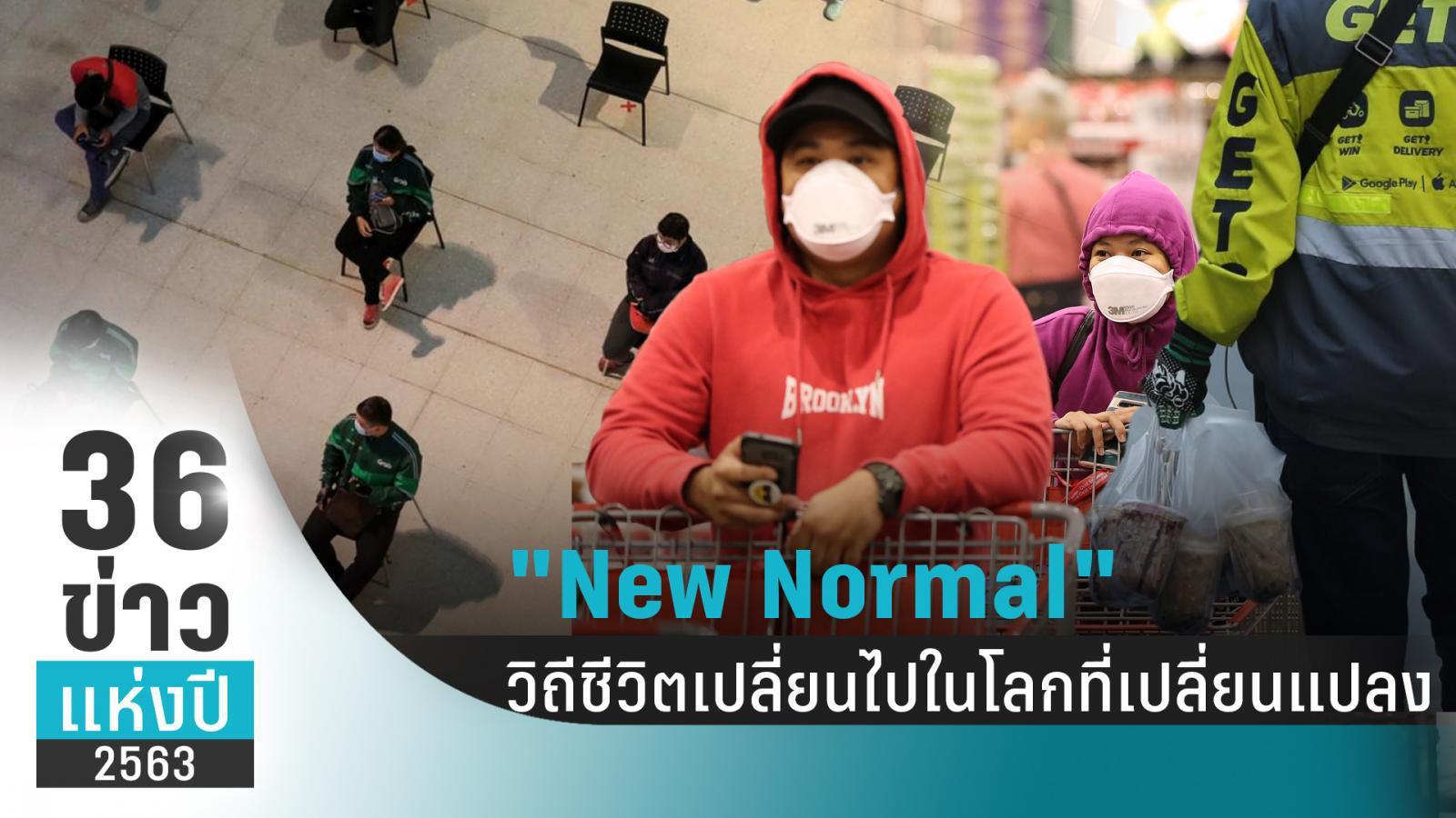 """36ข่าวแห่งปี : """"New Normal"""" วิถีชีวิตที่เปลี่ยนไปในโลกที่เปลี่ยนแปลง"""
