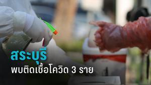 แชร์ว่อน! สระบุรี พบติดเชื้อโควิด 3 ราย ไทม์ไลน์เชื่อมโยงสมุทรสาคร