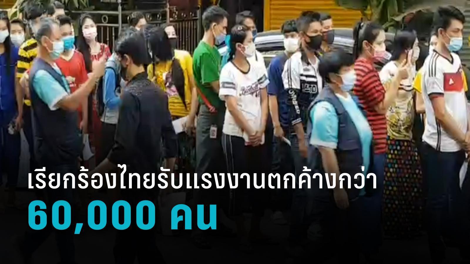 """องค์การแรงงานเมียนมาเรียกร้องรัฐบาลไทย """"รับแรงงานเข้าประเทศกว่า 60,000 คน"""""""