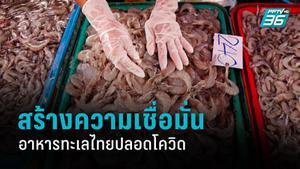 """สั่งทูตพาณิชย์ เร่งแจงประเทศนำเข้าอาหารทะเล ย้ำ """"อาหารทะเลไทยปลอดภัยจากโควิด-19"""""""