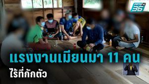 สตูลตรวจโควิด-19 ชาวเมียนมา 11 คนไร้ที่กักตัว