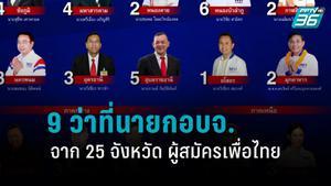 """""""เพื่อไทย"""" เข้าวิน 9 จังหวัดว่าที่นายกอบจ. จาก 25 จังหวัด"""