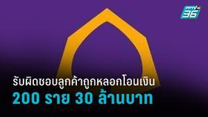 SCB รับผิดชอบลูกค้า 200 ราย ถูกหลอกโอนเงิน 30 ล้านบาท
