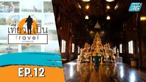 เที่ยวเป็น Travel Intrend EP.12 | ตอน ประจวบคีรีขันธ์ | 21 ธ.ค. 63