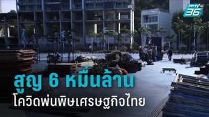 พิษโควิด! พัทยาล้มงานเคาท์ดาวน์  นทท.แห่เลิกจองโรงแรม คาดระลอกใหม่ทำเศรษฐกิจไทยสูญ 6 หมื่นล้าน