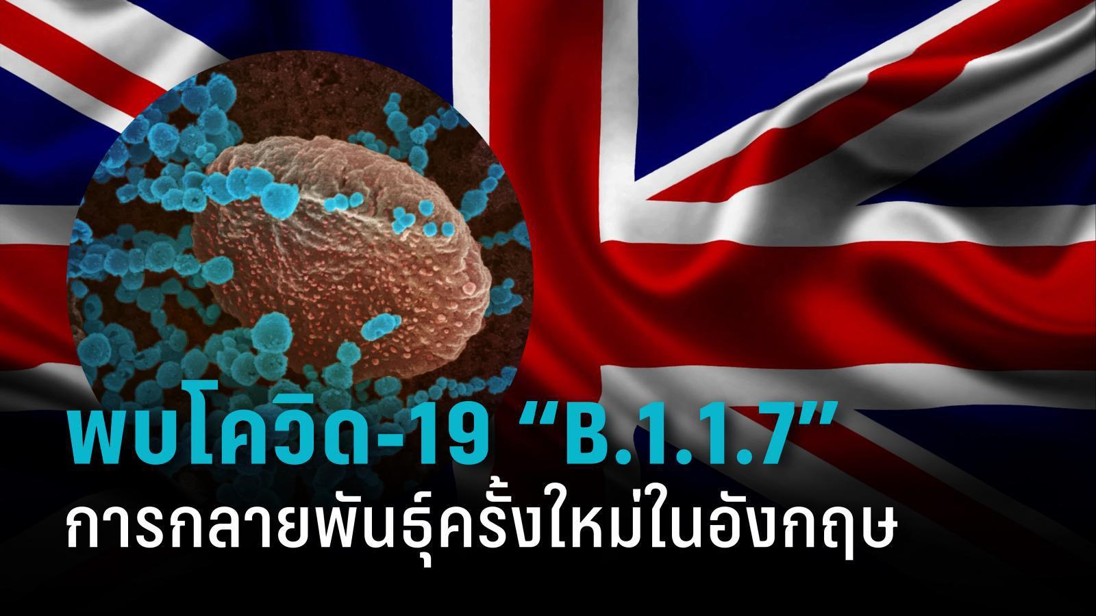 """พบโควิด-19 """"B.1.1.7"""" การกลายพันธุ์ครั้งใหม่ในอังกฤษ"""