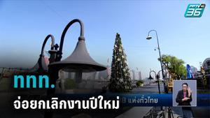 ททท.จ่อยกเลิกงานปีใหม่ 18 แห่งทั่วไทย