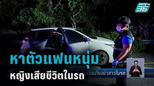 ไล่กล้องวงจรปิด หาความเชื่อมโยง หลังสาวถูกฆ่าในรถ