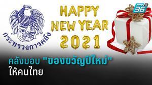 """คลังมอบของขวัญปีใหม่ """"มาตรการทางการเงิน"""" ให้คนไทย"""
