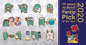 Pantip Pick of the Year 2020 - รวม 10 สุดยอดกระทู้แห่งปี 2563  ที่ถูกใจทีมงาน Pantip มากที่สุด