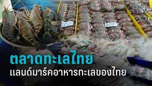 """""""ตลาดทะเลไทย"""" แลนด์มาร์คอาหารทะเลของเมืองไทย"""
