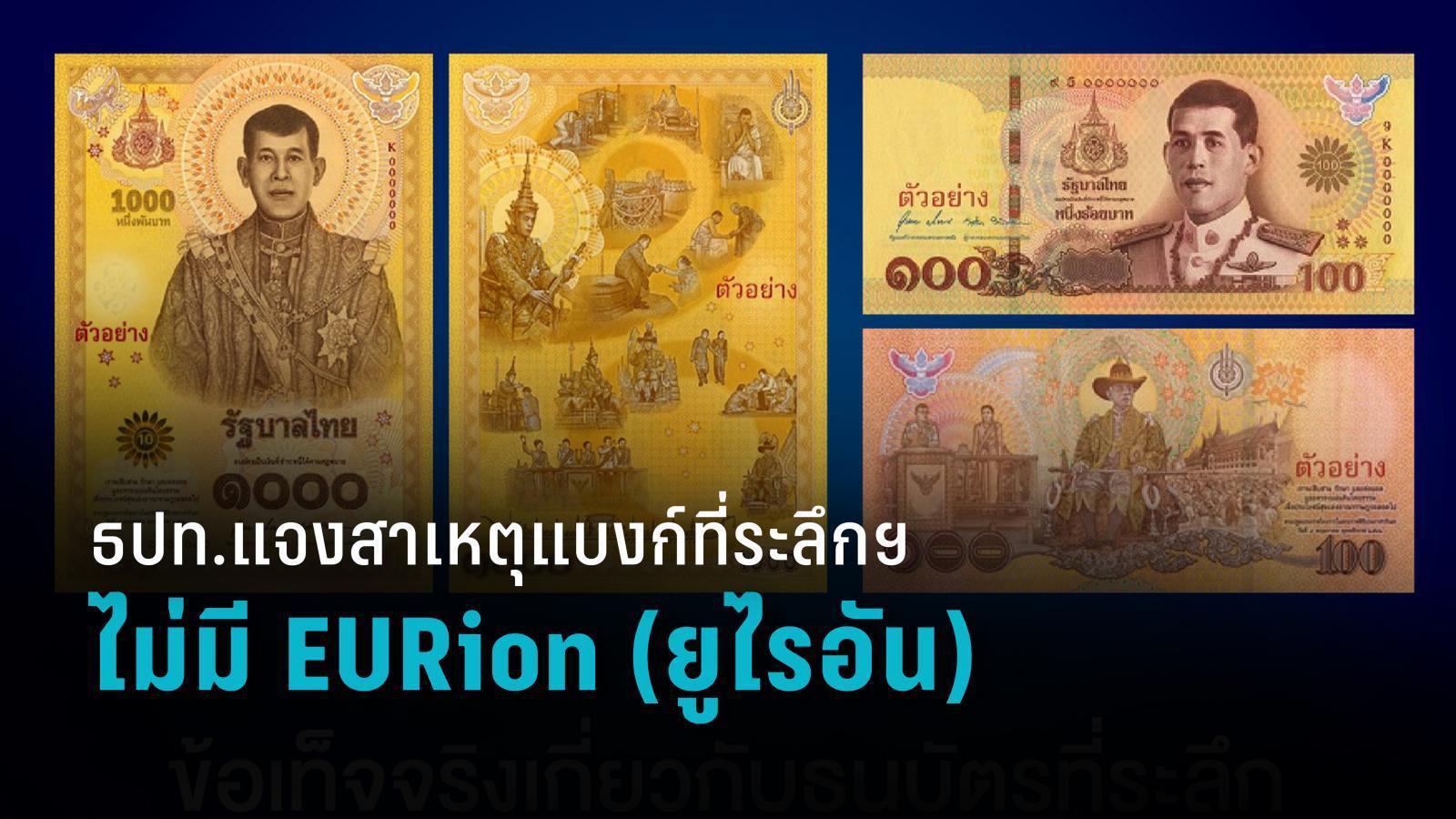 แจงสาเหตุ ธนบัตรที่ระลึกพระราชพิธีบรมราชาภิเษก พุทธศักราช 2562 ไม่มี EURion (ยูไรอัน)