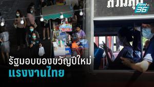 จัดเต็ม ของขวัญปีใหม่ 2564 แรงงานไทย