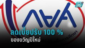 กยศ. มอบของขวัญปีใหม่ ลดเบี้ยปรับ 100 %